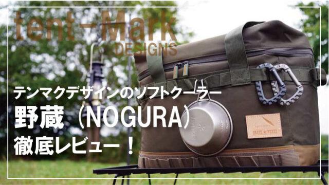 野蔵(NOGURA)テンマクデザインのソフトクーラーの詳細レビュー!