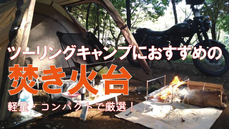 キャンプツーリングにおすすめの焚き火台