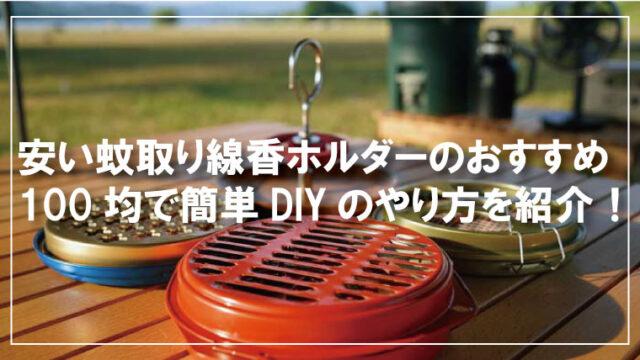安い吊り下げ式蚊取り線香ホルダーのおすすめと100均のDIY方法も紹介!