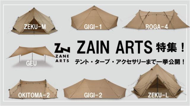 ZANE ARTS(ゼインアーツ)の全ラインナップを紹介!【テント・タープ・ハンマー】