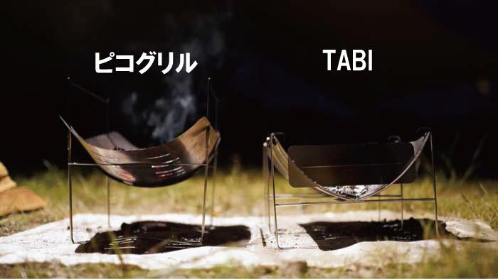 ベルモントの焚き火台TABIとピコグリルを比較してみた
