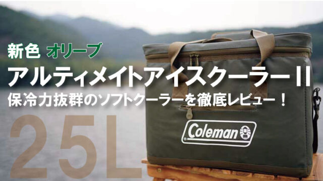 コールマン「アルティメイトアイスクーラーⅡ」25Lのレビュー!保冷力検証やサイズ選びも。