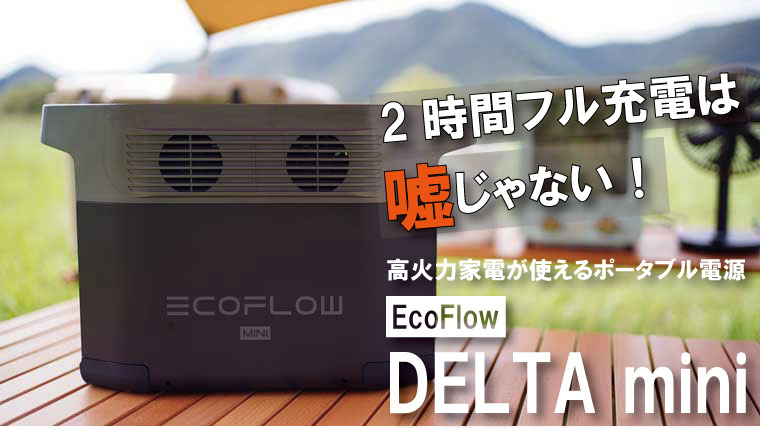 EcoFlow DELTA miniのレビュー!高出力家電が使える小型ポータブル電源!