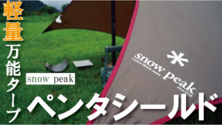 snowpeak(スノーピーク)ライトタープ ペンタシールドのレビュー!【張り方アレンジ・タープ泊・ポールの高さ】