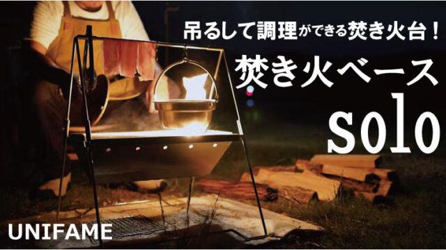 ユニフレーム「焚き火ベースsolo」を最速レビュー!特徴や使用方法など詳しく解説!