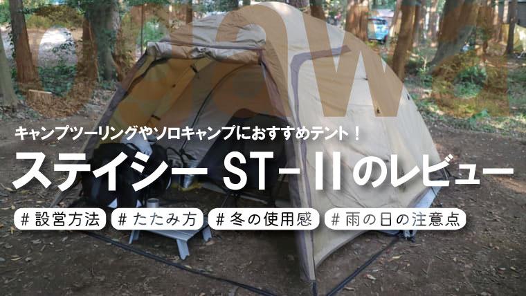 ogawa「ステイシーST-Ⅱ」サンドベージュのレビュー!冬や雨の注意点、設営方法まで紹介!
