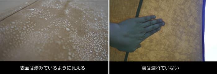 ムササビウィング 耐水
