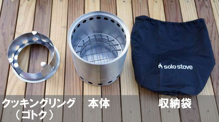 solo stove(ソロストーブ)のレビューブログ