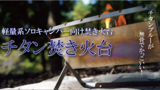 チタン焚き火台のおすすめをソロサイズで厳選して紹介!手入れや洗い方の注意点についても解説