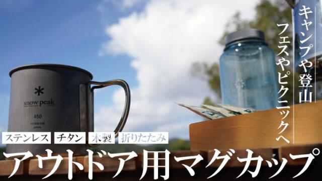 【2021】アウトドア用におすすめのおしゃれなマグカップを厳選!【キャンプや登山に最適】