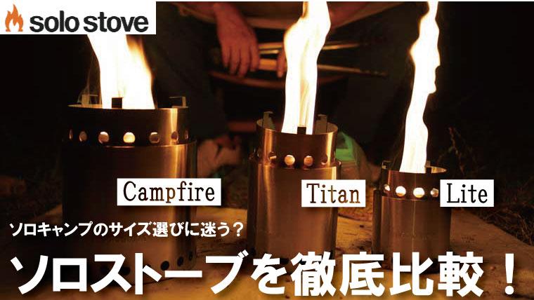 【比較レビュー】solo stove(ソロストーブ)のサイズの選び方!ペレットの使い方も解説。