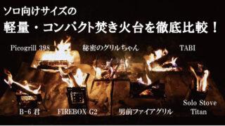 【1kg以下】ソロキャンプにおすすめの軽量コンパクト焚き火台を徹底比較!