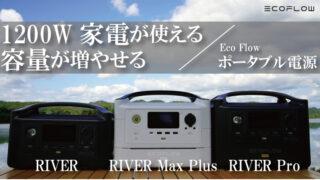 【レビュー】Eco Flowポータブル電源RIVERシリーズの違いは?新製品「RIVER mini」の情報も!