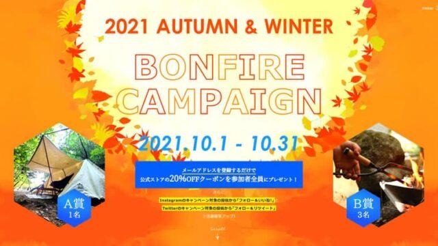 2021 onegear AWキャンペーン